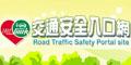 交通安全入口網(點選會開啟新視窗)